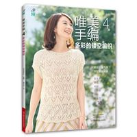 aesthetic handwoven 4 colorful hollow knitting book shawl pullover and vest cool hollow pattern weaving book