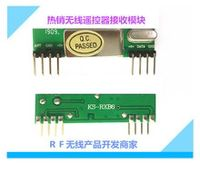 rxb6 anti-interference ability extra strong ultra-high sensitivity ultra long-distance wireless receiving module rxb9rxb8 433